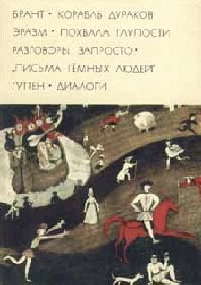 скачать Брант Себастиан *fb2, txt, doc, pdf, djvu, jar, epub,mobi