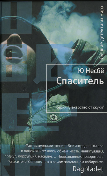 May be you will be interested in other books by несбе юн: