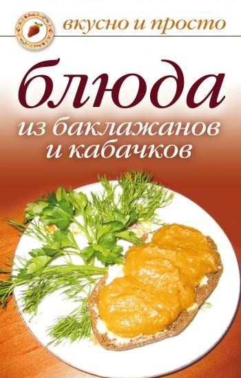 Блюда из баклажанов и кабачков рецепты простые и вкусные в