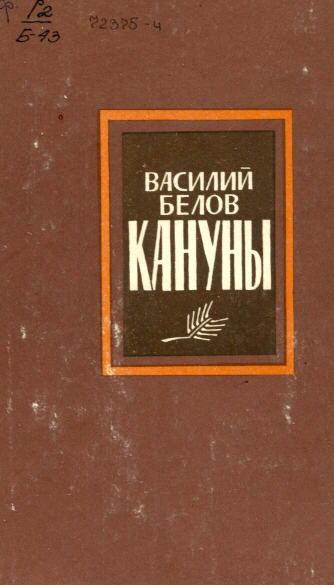 Белов В. Кануны