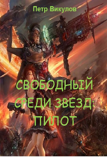 ПЕТР ВИКУЛОВ ВСЕ КНИГИ СКАЧАТЬ БЕСПЛАТНО