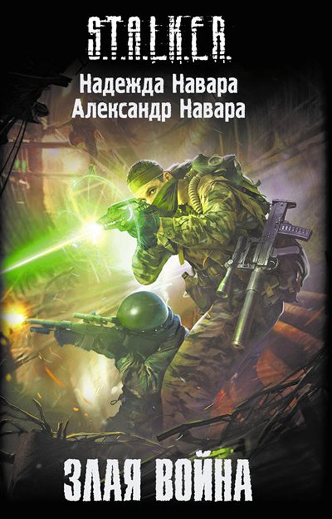 Скачать книгу stalker злая война