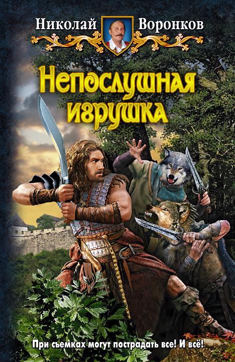 подобрать идеальный юмористическое фэнтези книги россия попаданцы вода