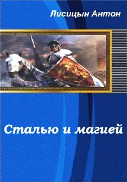АНТОН ЛИСИЦЫН СТАЛЬЮ И МАГИЕЙ 3 ПОЛНАЯ ВЕРСИЯ СКАЧАТЬ БЕСПЛАТНО
