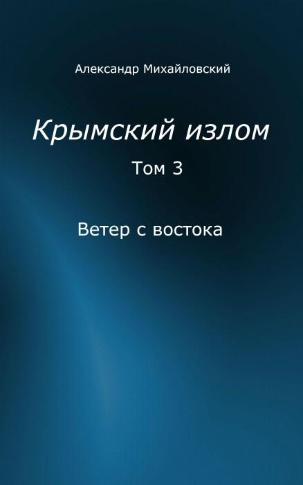 КРЫМСКИЙ ИЗЛОМ ТОМ 5 СКАЧАТЬ БЕСПЛАТНО