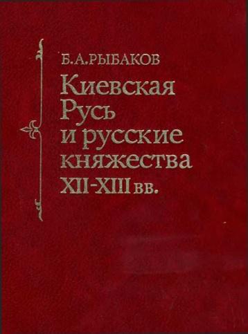борис рыбаков русские княжества