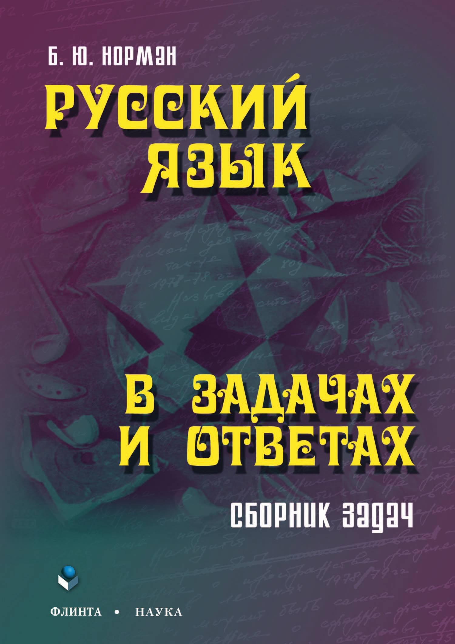 Норман Б.Ю. Русский язык в задачах и ответах