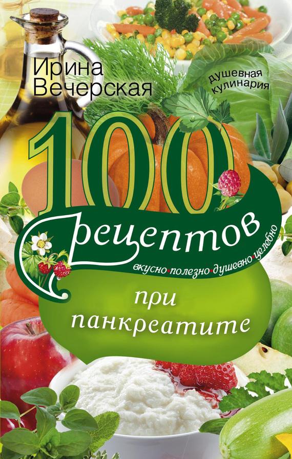 Книга о панкреатите рецепты thumbnail