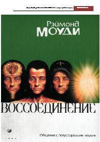Моуди - Воссоединение