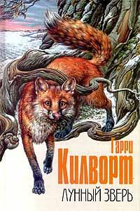 Лунный зверь: История лис