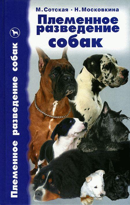 Книги по кормлению собак скачать