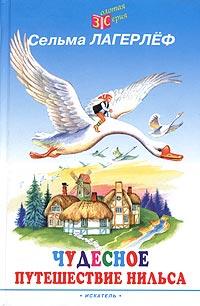 краткое содержание по главам путешествие нильса с дикими гусями «Чудесное путешествие Нильса с дикими гусями» - читать