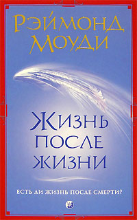 Моуди - Жизнь после жизни