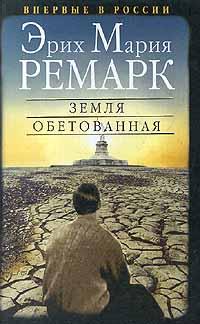"""Эрих Мария Ремарк - """"Земля обетованная"""""""