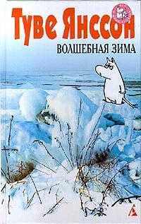 Туве Янссон «Чарівна зима»