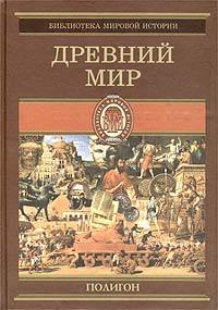 Всемирная история том 1 древний мир