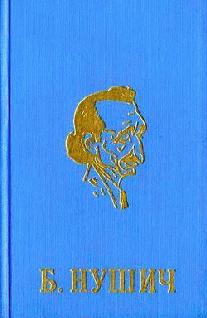 Нушич Бранислав - Бешеный Теофило