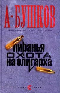 Бушков Александр - Пиранья. Алмазный спецназ [Савицкий Николай, 2009, 128 kbps]
