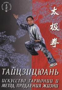 Тайцзицюань. Искусство гармонии и метод продления жизни