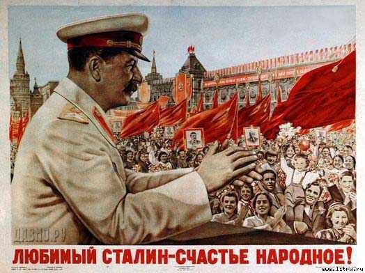 http://www.e-reading.org.ua/illustrations/1000/1000602-stalin_7.jpg height=305
