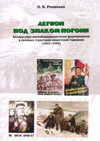 Легион под знаком Погони. Белорусские коллаборационистские формирования в силовых структурах нацистской Германии (1941-1945)