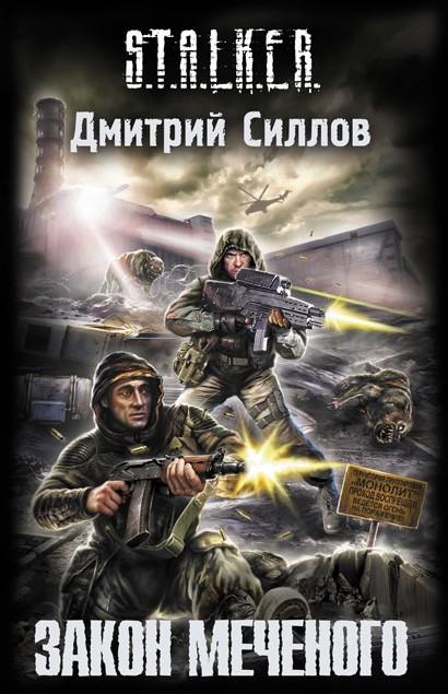Закон Меченого / Дмитрий Силлов