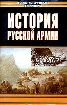 История русской армии. Том третий