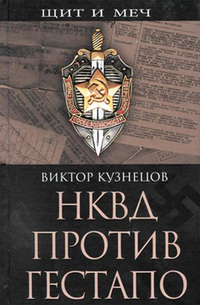 НКВД против гестапо