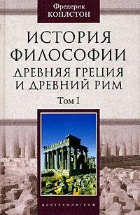 Древняя греция и древний рим том i