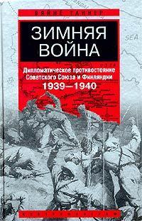Зимняя война. Дипломатическое противостояние Советского Союза и Финляндии. 1939–1940