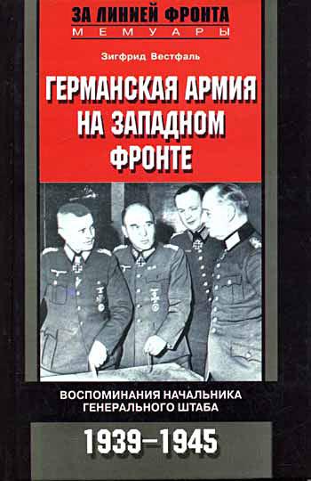 Германская армия на Западном фронте. Воспоминания начальника Генерального штаба. 1939-1945