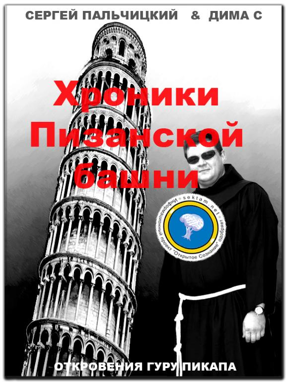Хроники Пизанской башни