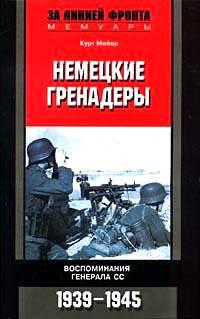 Немецкие гренадеры. Воспоминания генерала СС. 1939-1945
