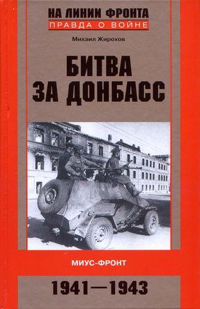 Битва за Донбасс. Миус-фронт. 1941–1943