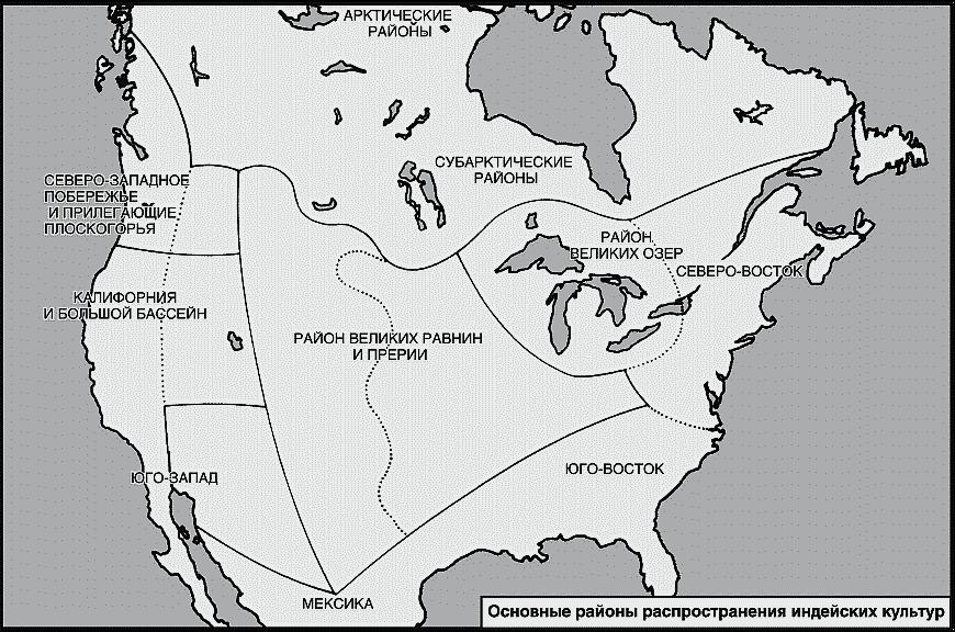 Индейцы Северной Америки. Быт, религия, культура