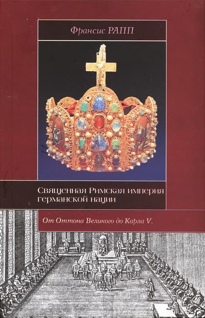 Священная Римская империя германской нации: от Оттона Великого до Карла V