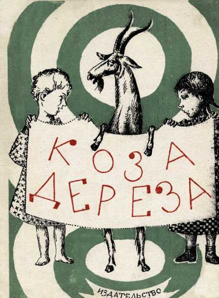 http://www.e-reading.org.ua/illustrations/1007/1007941-cover.jpg