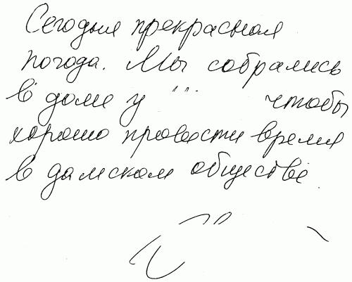 Режиссёрский почерк