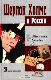 Похождение Шерлока Холмса в России