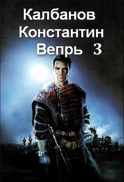 Вепрь-3