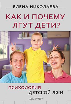 Как и почему лгут дети? Психология детской лжи