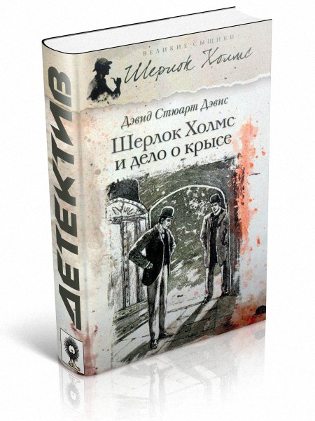 Шерлок Холмс и хентзосское дело