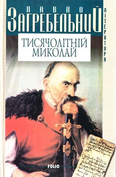 Тисячолітній Миколай