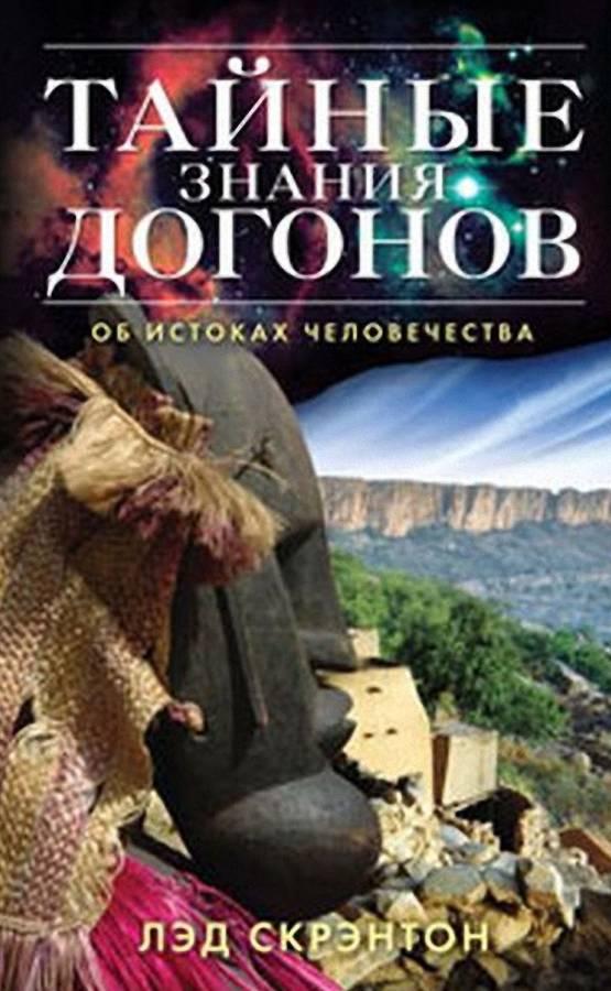 Тайные знания догонов об истоках человечества