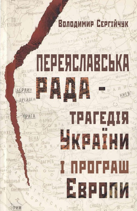 Переяславська рада - трагедія України і програш Європи