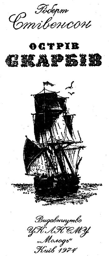 Острів Скарбів