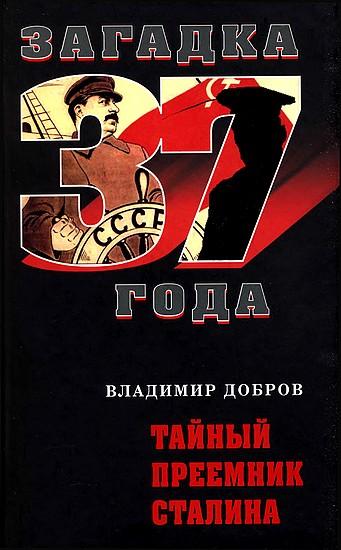Тайный преемник Сталина