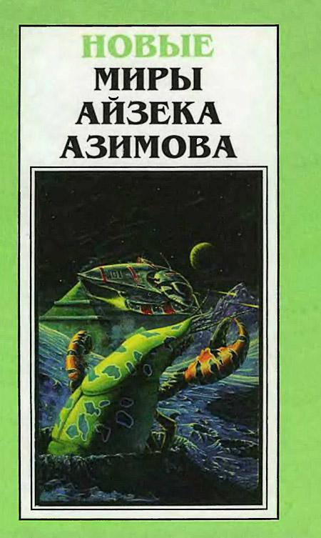 Новые Миры Айзека Азимова. Том 4