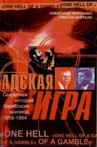 Адская игра. Секретная история Карибского кризиса 1958-1964