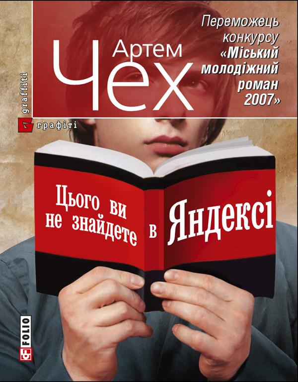 Цього ви не знайдете в Яндексі